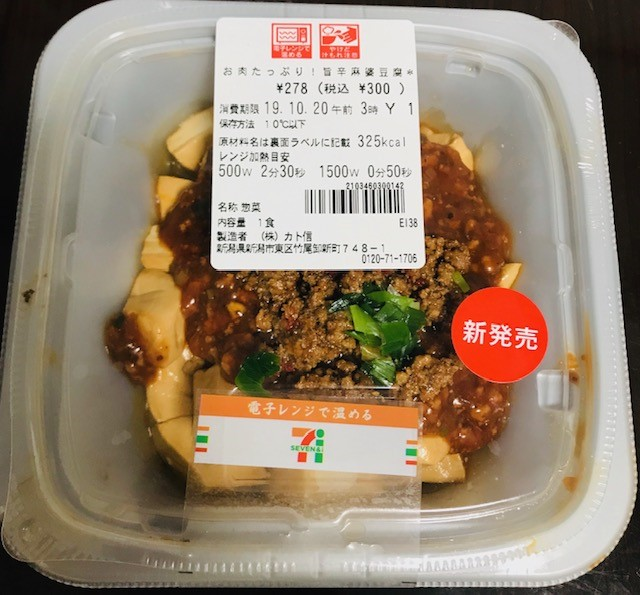 豆腐 セブンイレブン マーボー