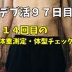 【デブ活97日目】14回目の体重測定結果・体型画像UP!果たして太ったのか?