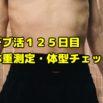 【デブ活125日目】18回目の体重測定・体型画像チェック・摂取カロリー推移