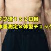 【デブ活132日目】一気に太った?19回目の体重測定・体型画像チェック