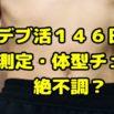 【デブ活146日目】体調不良…?21回目体重測定・体型チェック