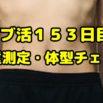 【デブ活153日目】太った。22回目の体重測定・体型チェック