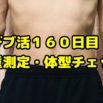 【デブ活160日目】もはやアル中日記?23回目の体重測定・体型チェック画像まとめ