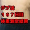 【デブ活167日目】24回目の体重測定・体型チェック&近況報告