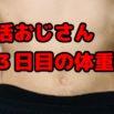 【デブ活おじさん223日目】32回目の体重測定・体型チェック画像まとめ