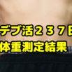 【デブ活おじさん237日目】34回目の体重測定・体型チェック画像まとめ