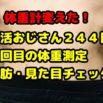 【デブ活おじさん244日目】体重・体脂肪測定・体型画像【体重計変えた】