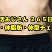 【デブ活おじさん265日目】体重・体脂肪測定・体型チェック画像まとめ