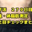 【デブ活おじさん279日目】体重・体脂肪測定・体型チェック画像まとめ