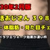 【デブ活おじさん398日目】体重・体脂肪測定・体型チェック画像まとめ