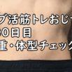 【デブ活おじさん530日目】体重・体脂肪測定・体型チェック画像まとめ